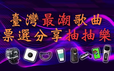 臺灣最潮歌曲 票選分享抽抽樂