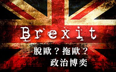 英國脫歐專題