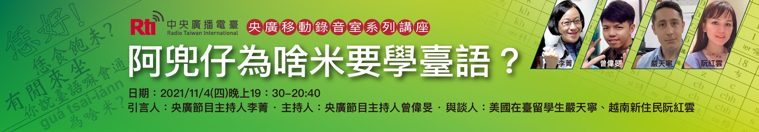 移動錄音室11/4場次banner