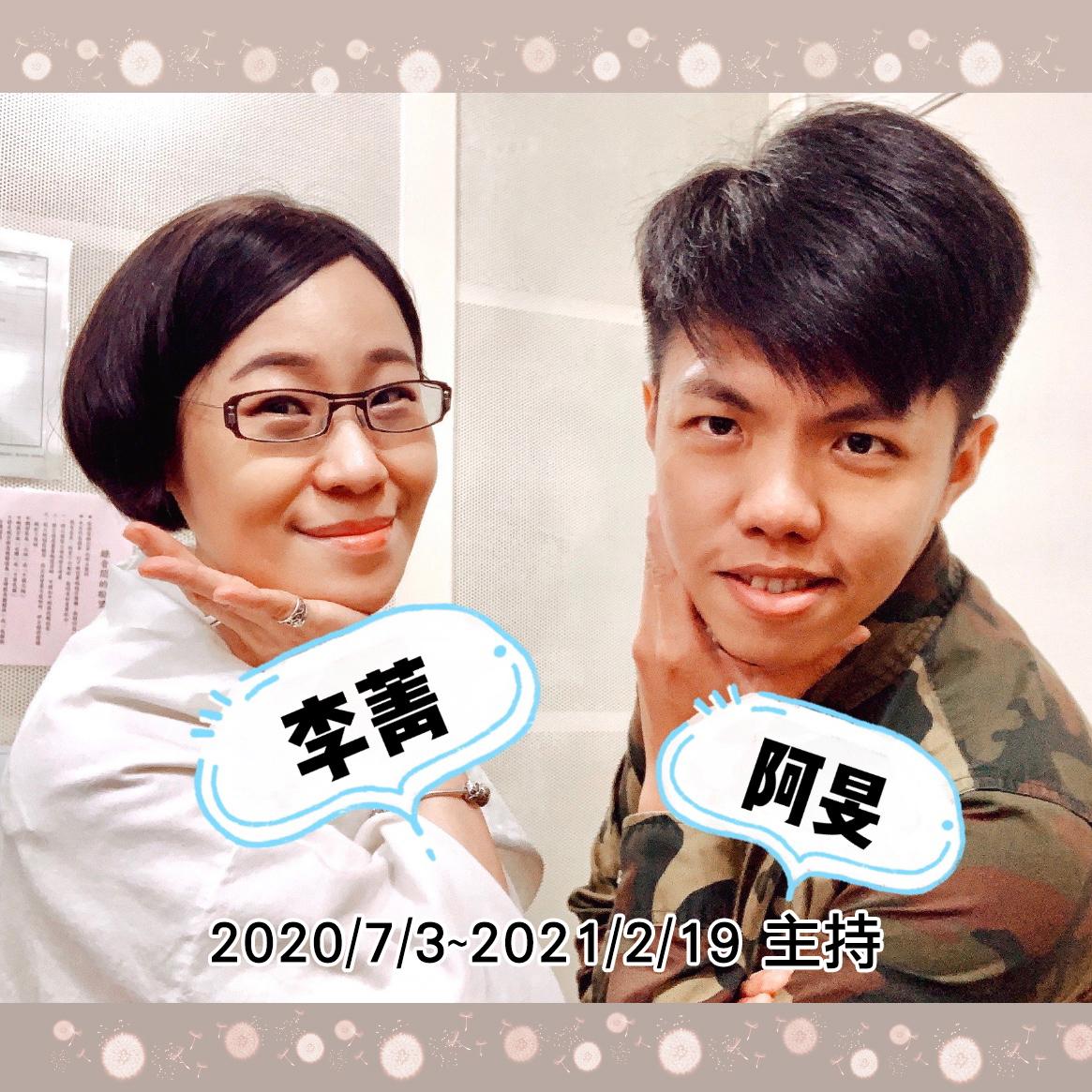 李菁 & 阿旻