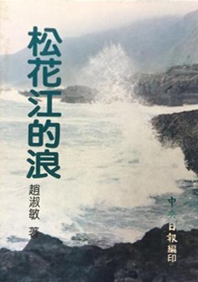 松花江的浪