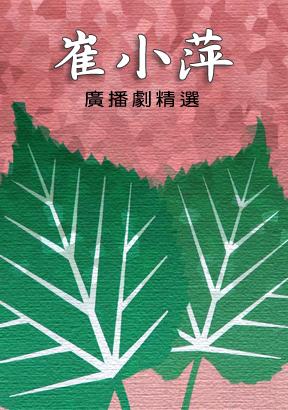 崔小萍廣播劇精選