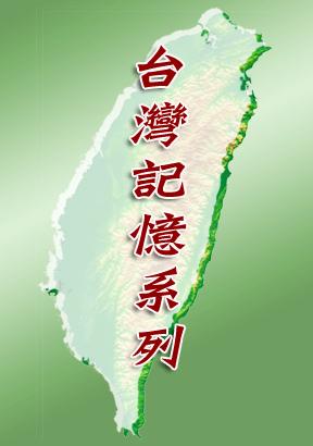 臺灣記憶系列