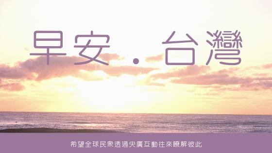 早安.台灣