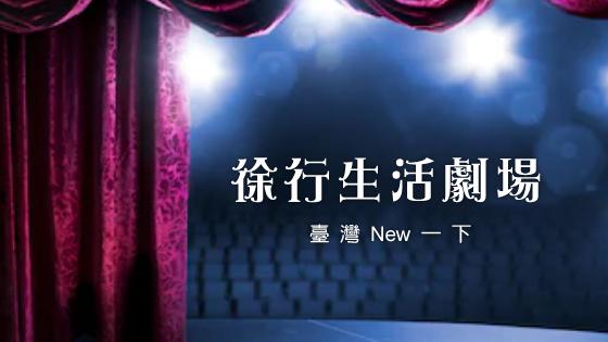 臺灣New一下4 - 徐行生活劇場