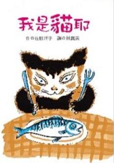 佐野洋子《我是貓耶》、《我是聖誕樹》