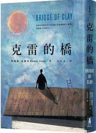 朱薩克《克雷的橋》