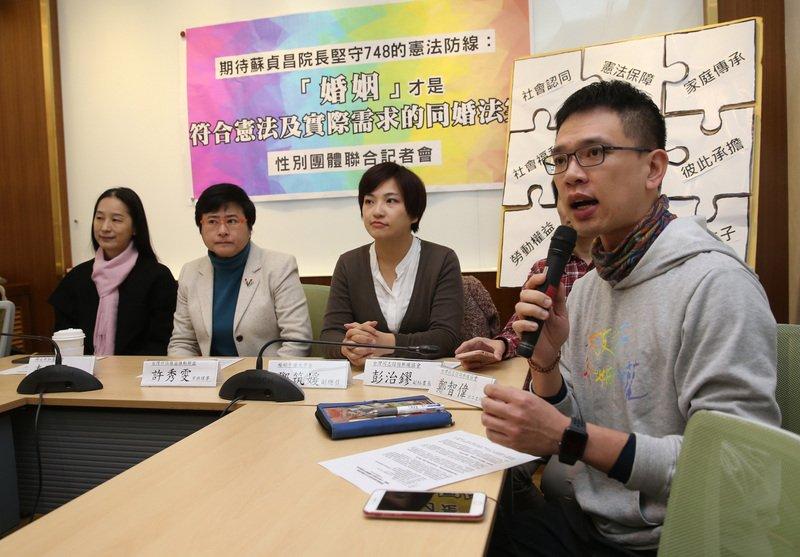 台灣的婚姻平權運動(一)
