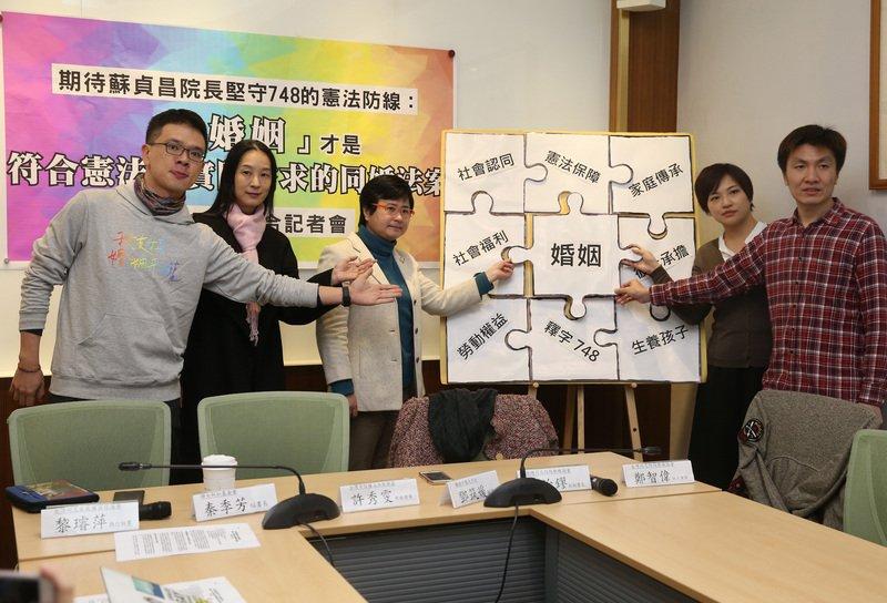 台灣的婚姻平權運動(二)
