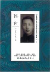 開放歷史5 - 陳芳明的革命與詩