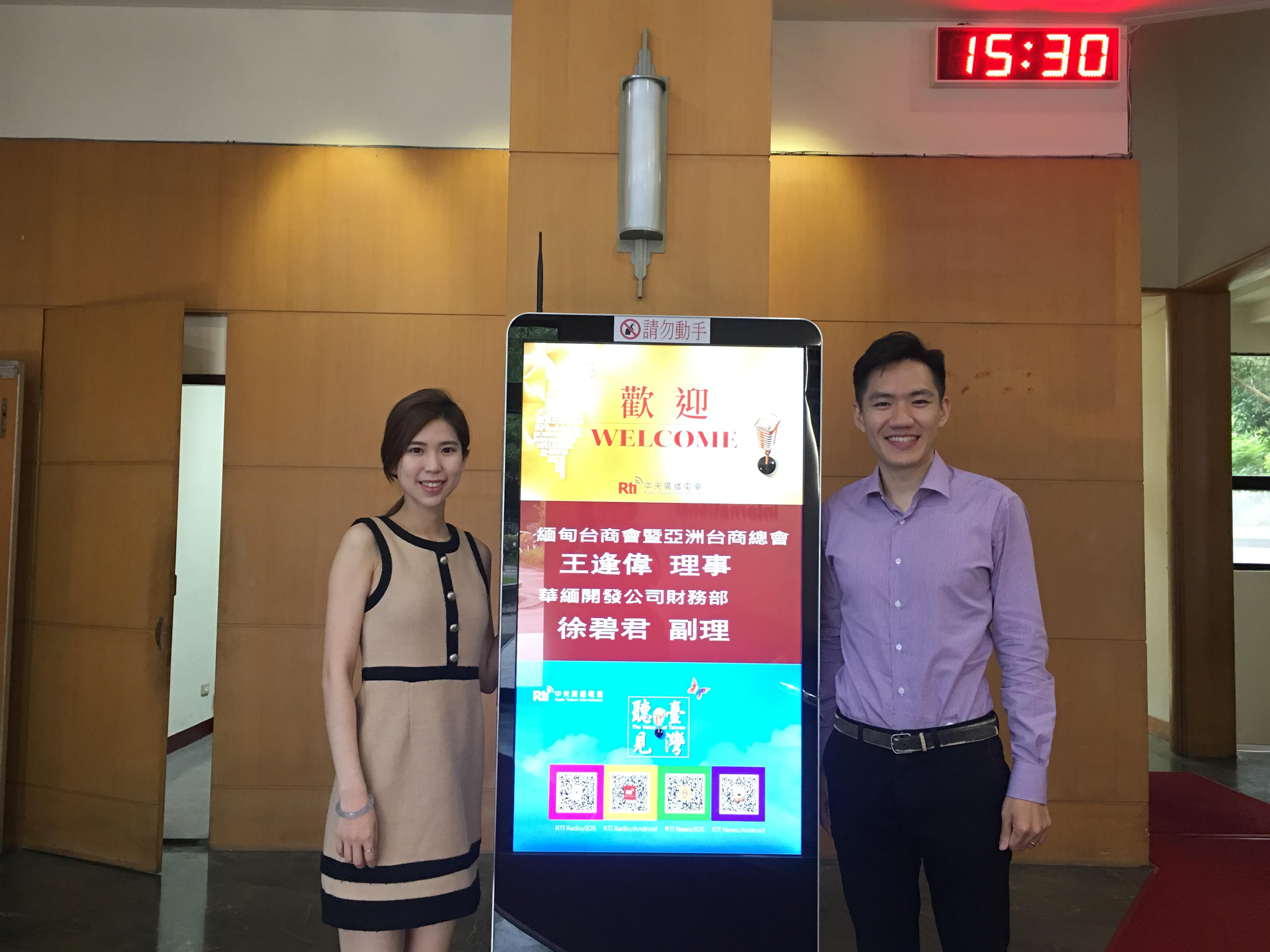 訪王逢偉與徐碧君賢伉儷 --談打造仰光華緬科學園 點石成金 共創未來