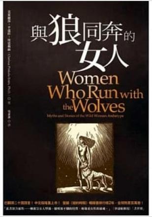 看「與狼同奔的女人」如何找回女性力量