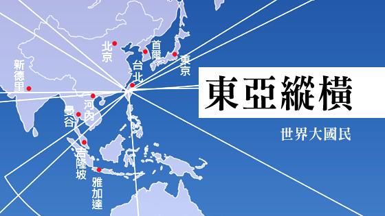 世界大國民3 - 東亞縱橫