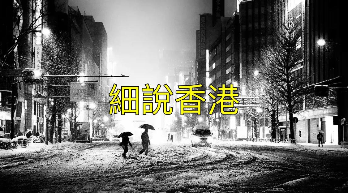 細說香港(12)今日香港