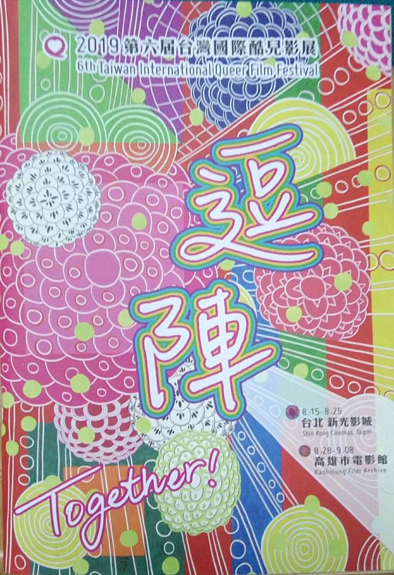 台灣好酷!帶朋友一起去看酷兒影展吧!