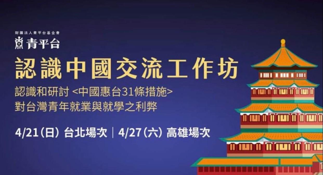 台灣人在中國求學或求職的經歷