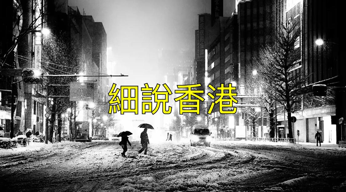 細說香港(15)今日香港