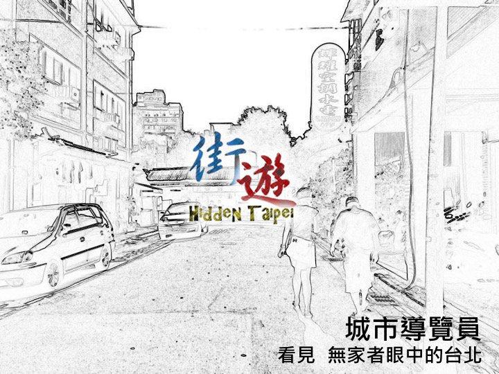 潮臺灣3 - 生命大不同