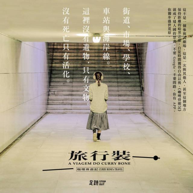 """足跡劇場""""咖啡骨遊記"""" 跟隨表演自己發現台南之美"""