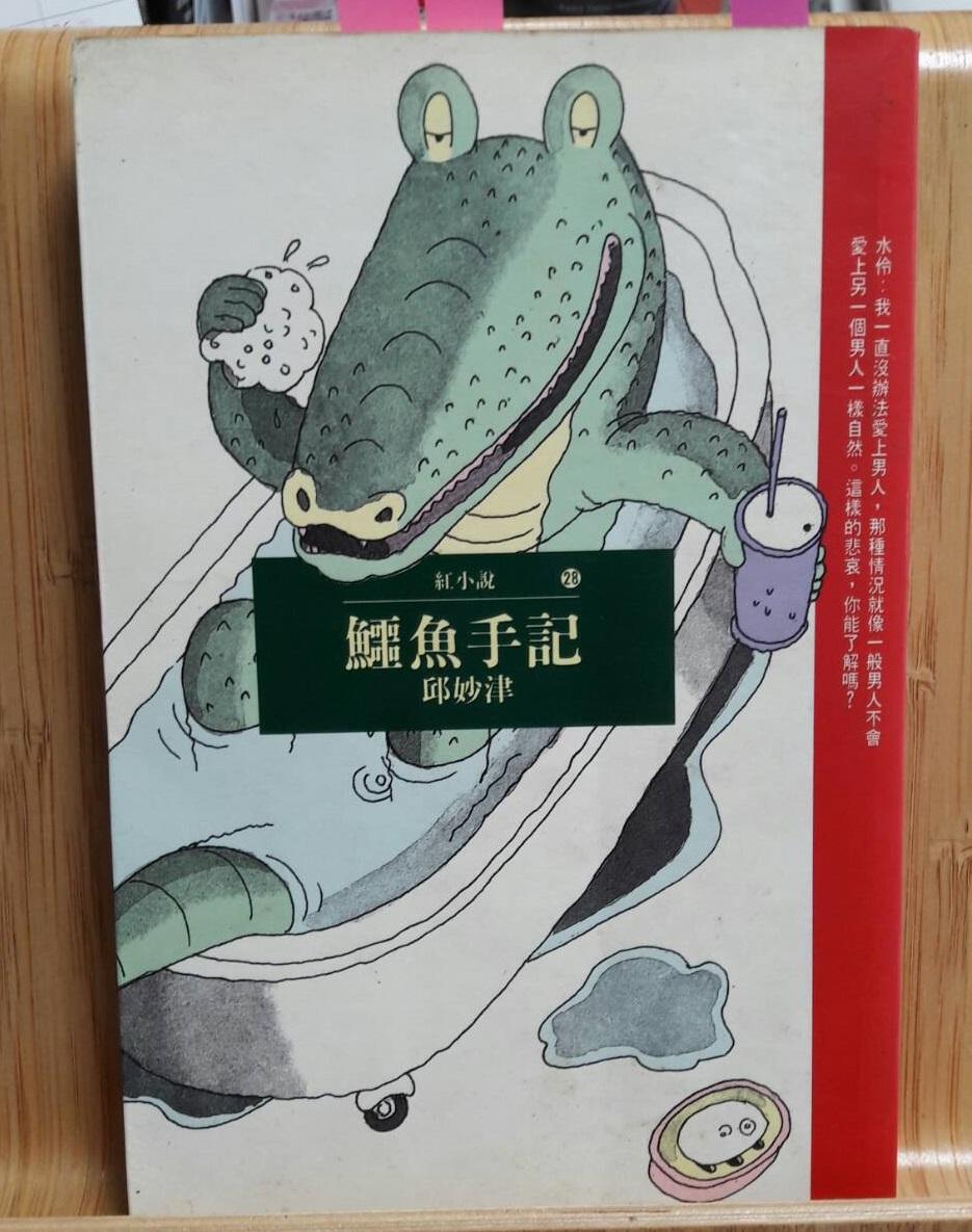 談邱妙津的「鱷魚手記」