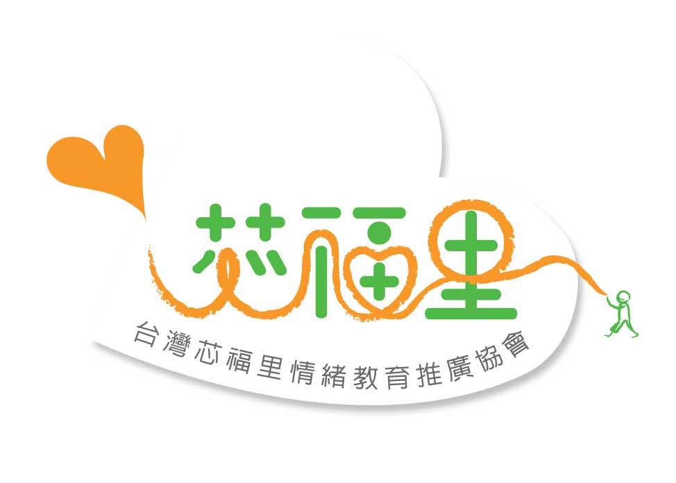 臺灣芯福里情緒教育推廣協會「2019幸福家庭EQ日園遊會」