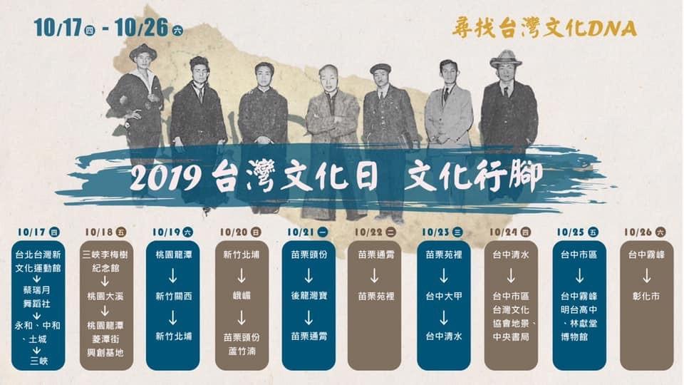 2019年台灣文化日 文化行腳