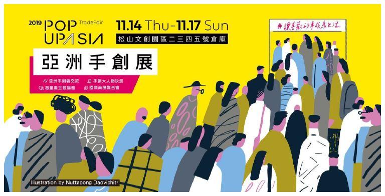 2019亞洲手創展  充滿創意與夢想的一個展覽