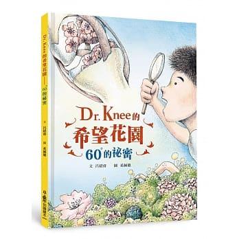 呂紹睿醫師《Dr. Knee的希望花園:60°的祕密》,推廣護膝新運動!