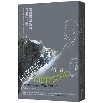 踏上尼采的哲學山嶺,找尋「成為自己」之路