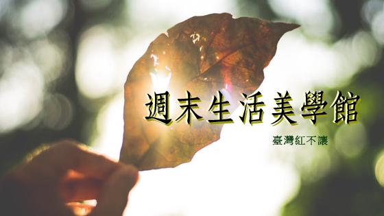 臺灣紅不讓567 - 週末生活美學館