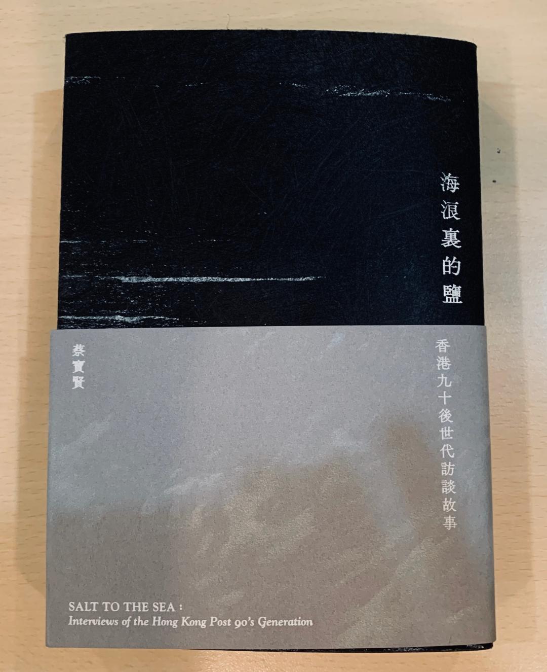 《海浪裡的鹽:香港九十後世代訪談故事》上