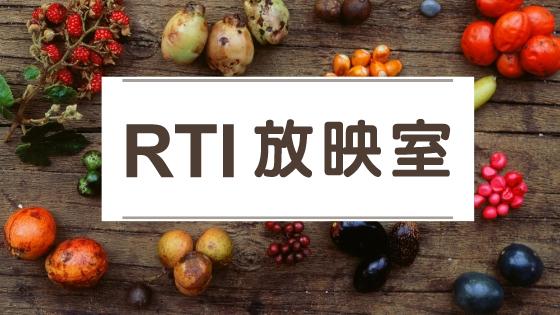 RTI放映室