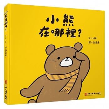 小手繪說話 孩子的第一本手語書