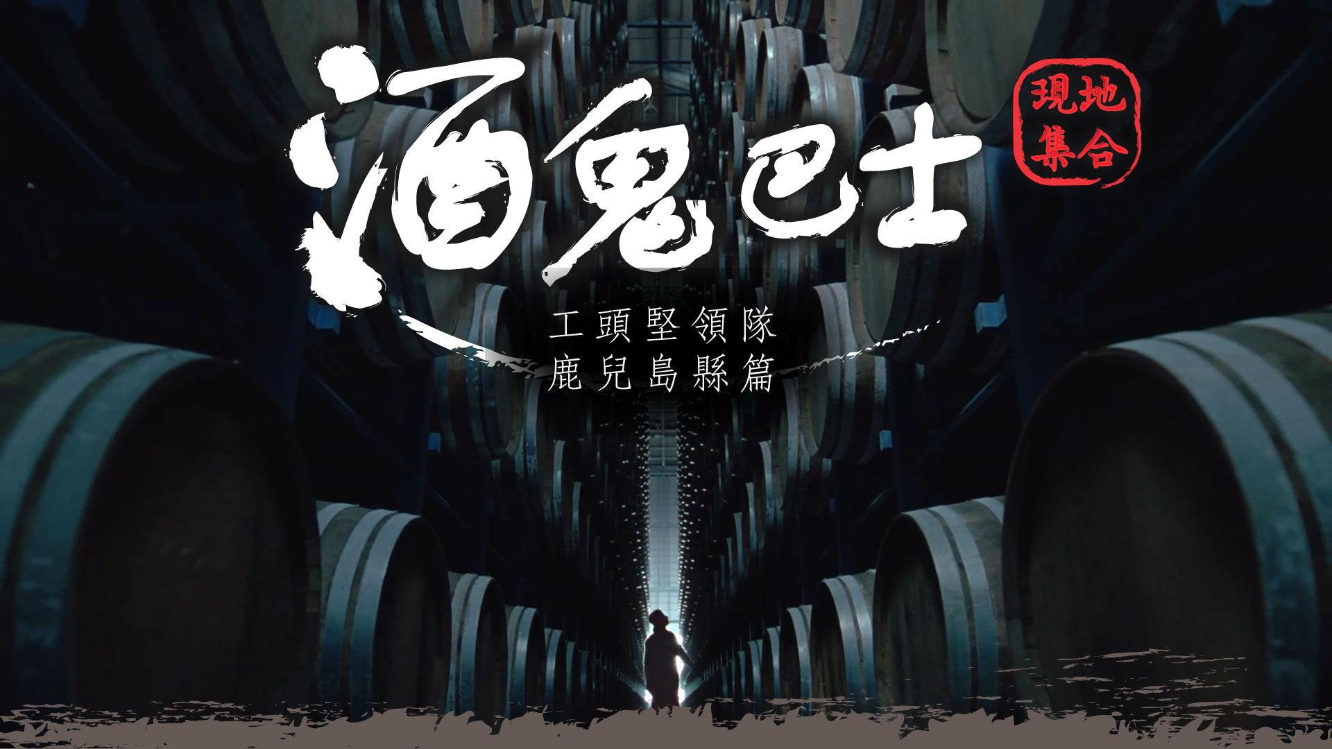 工頭堅主題旅遊四:日本酒廠