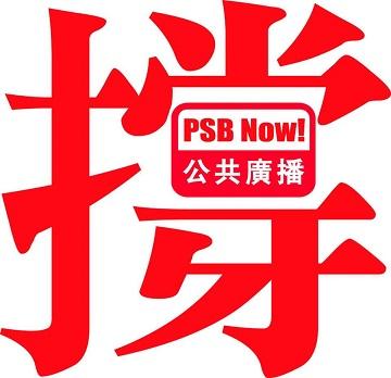 細說香港(25)香港電台屢遭箝制  請撐公共廣播運動