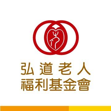 弘道福利基金會「全國世代家庭孝親表揚」