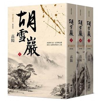 商道即人道 高陽的「胡雪巖系列小說」