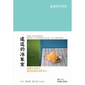 大暑2  台灣冰果室故事