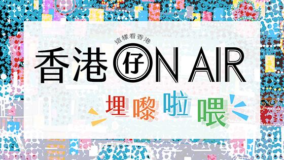 這樣看香港1 - 香港仔ON AIR — 埋嚟啦喂