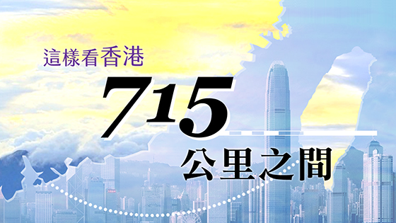這樣看香港2-715公里之間
