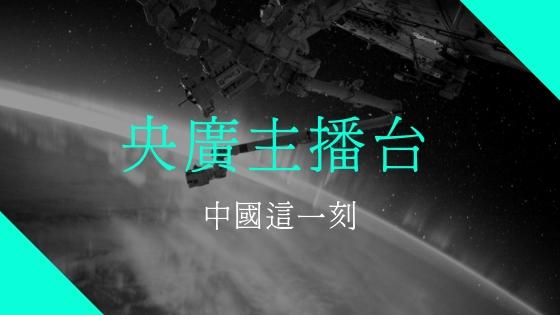 (新聞)央廣主播台-中國這一刻
