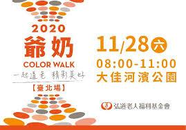 弘道老人福利基金會「爺奶Color Walk 健走活動」邀您一起道老,精彩美好!