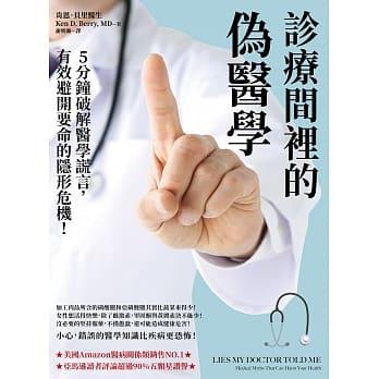 破解醫學謊言,避開要命的隱形危機