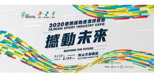 「2020臺灣運動產業博覽會」之後.....