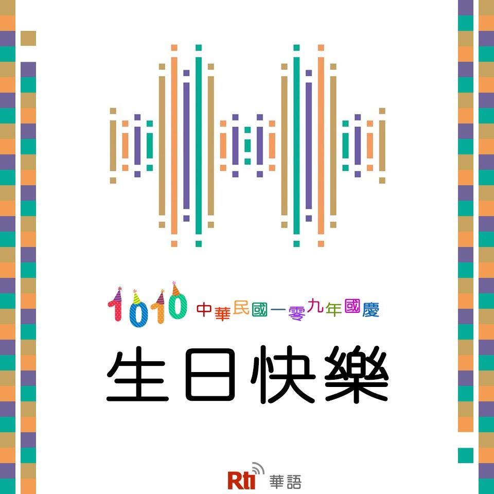 迎接光輝燦爛的雙十國慶,客語轉播一定要看喔
