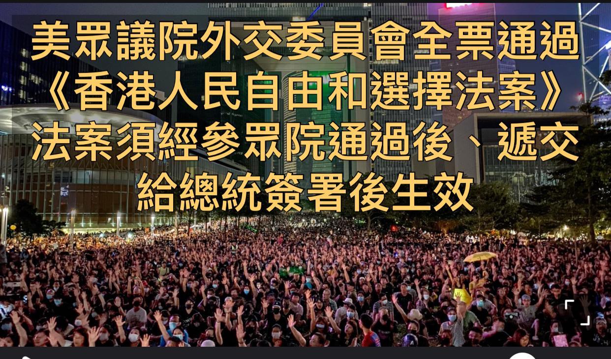 國際視窗  美眾院外委會全票通過《香港人民自由和選擇法案》