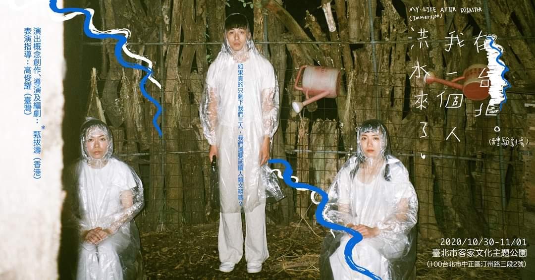 「洪水來了 我一個人在台北」10月底客家文化園區上演