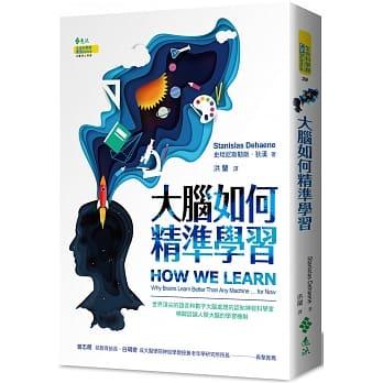 大腦如何精準學習
