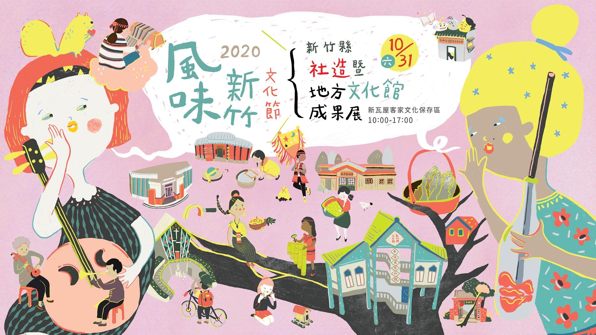 新竹縣社造成果展,跨族群文化交流的盛會