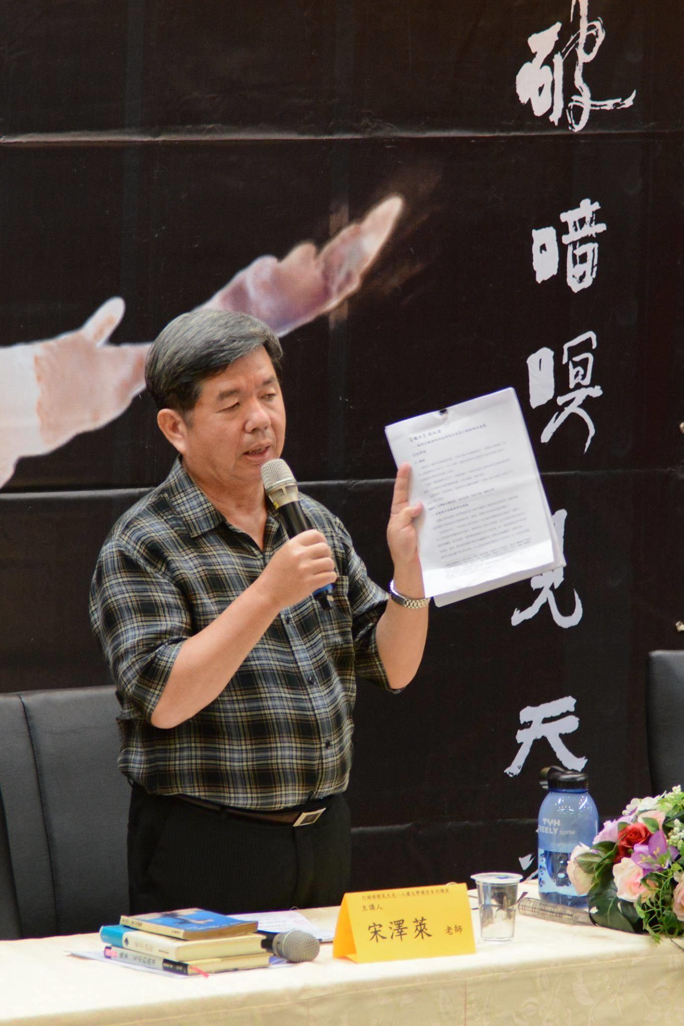 作家向陽 談人權文學的號手宋澤萊